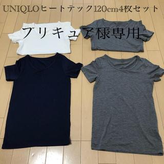 UNIQLO - UNIQLO ヒートテック 半袖 120cm 4枚セット