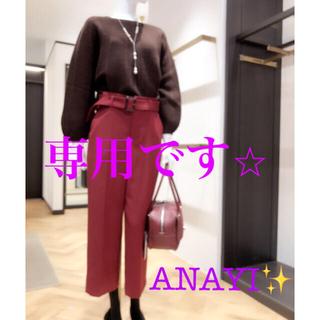 アナイ(ANAYI)のANAYIアナイ❤️2018年製【ほとんど未使用】ダブルクロスセミワイドパンツ✨(カジュアルパンツ)