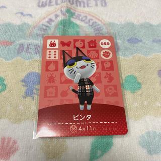 Nintendo Switch - amiiboカード 第1弾 ビンタ