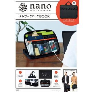 ナノユニバース(nano・universe)の【新品】ナノユニバース テレワークバッグ(ビジネスバッグ)