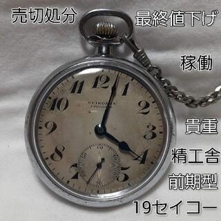 セイコー(SEIKO)のセイコー 精工舎 SEIKOSHA 懐中時計 鉄道時計 19セイコー 前期型(その他)