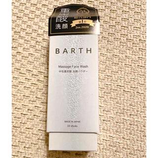 コスメキッチン(Cosme Kitchen)のBARTH 中性重炭酸 洗顔パウダー  0.8g × 10包 スティックタイプ (洗顔料)