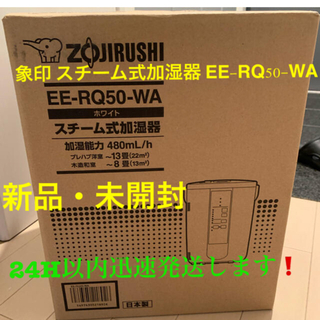 象印 - 象印 スチーム式加湿器 EE-RQ50-WA