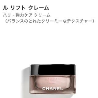CHANEL - CHANEL ル リフト クレーム【ほぼ新品】