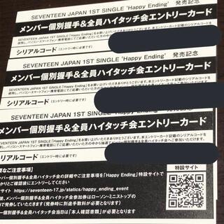 セブンティーン(SEVENTEEN)のseventeen ハイタッチ会 エントリーカード シリアルコード(アイドルグッズ)