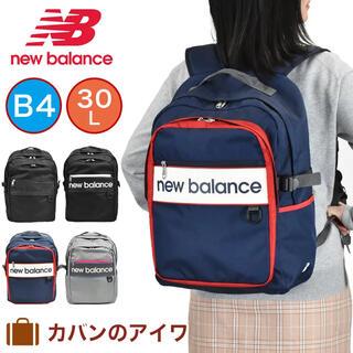 ニューバランス(New Balance)の最安値 最新作 NewBalance ニューバランス 30L JABL 9772(リュック/バックパック)