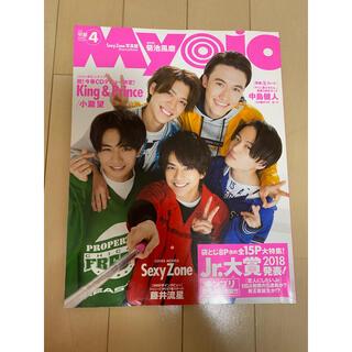 ジャニーズ(Johnny's)のMyojo SexyZone(男性アイドル)
