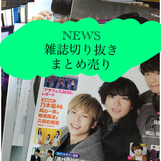【NEWS】雑誌切り抜きまとめ売り(アート/エンタメ/ホビー)