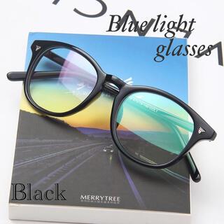 ボストン メガネ ブルーライトカット 伊達眼鏡 丸型 パソコン用 PC用メガネ(サングラス/メガネ)