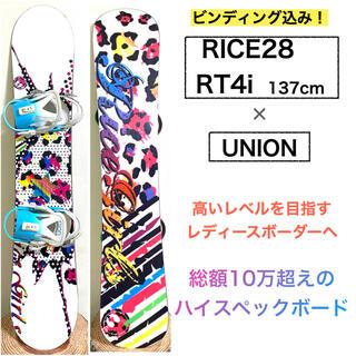 ライストゥエンティーエイト(RICE28)の最終価格!総額10万超!RICE28 RT4i 137cm × UNION(ボード)