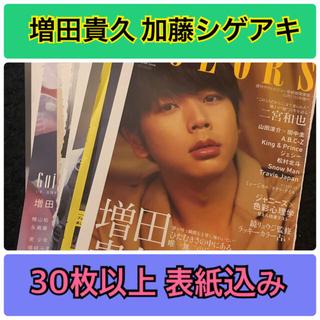 増田貴久 加藤シゲアキ 大量 切り抜き まとめ売り(アート/エンタメ/ホビー)