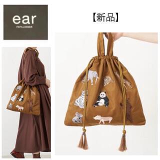 イアパピヨネ(ear PAPILLONNER)のアニマル刺繍・キャメル巾着トートバッグ(トートバッグ)