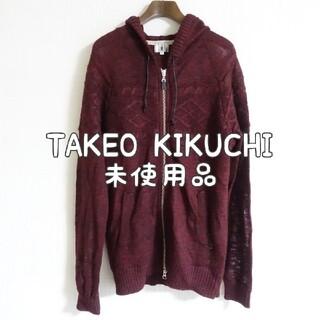 タケオキクチ(TAKEO KIKUCHI)の【新品未使用】 TK TAKEO KIKUCHI タケオキクチ ニット パーカー(ニット/セーター)