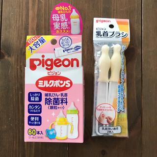 ピジョン(Pigeon)のピジョンミルクポンSと乳首ブラシ(哺乳ビン用消毒/衛生ケース)