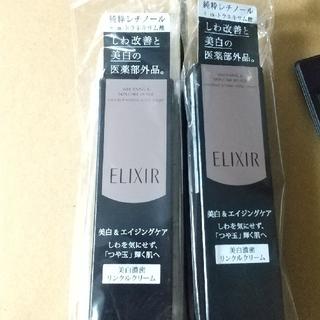 エリクシール(ELIXIR)のエリクシールホワイト エンリッチド リンクルホワイトクリーム S(フェイスクリーム)
