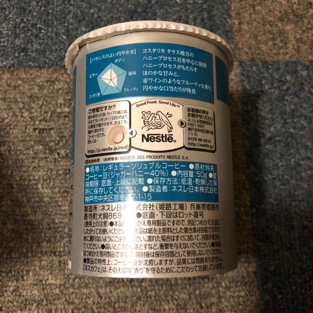Nestle(ネスレ)の新品 未開封 ネスカフェ バリスタ 香味焙煎 12個セット 食品/飲料/酒の飲料(コーヒー)の商品写真