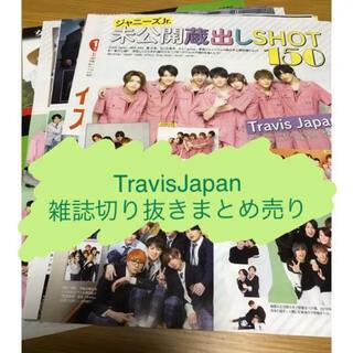 【TravisJapan】雑誌切り抜きまとめ売り(アート/エンタメ/ホビー)