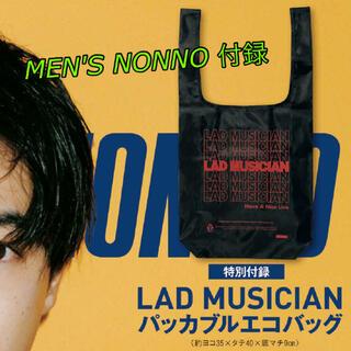 ラッドミュージシャン(LAD MUSICIAN)のメンズノンノ 12月号 付録 ラッドミュージシャン パッカブルエコバッグ(エコバッグ)