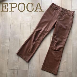 エポカ(EPOCA)のEPOCA レザーストレートワイドパンツ ブラウン40ラムレザー羊革 カジュアル(カジュアルパンツ)