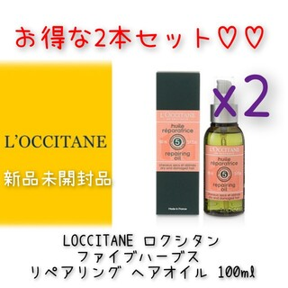 L'OCCITANE - ロクシタン ファイブハーブス リペアリング ヘアオイル 100mL  L