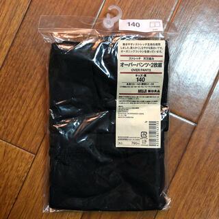 MUJI (無印良品) - 新品 キッズ140 ストレッチ天竺編み オーバーパンツ2枚組 黒