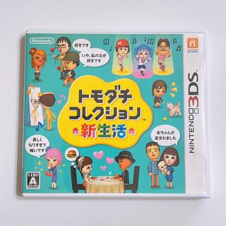 ニンテンドー3DS - トモダチコレクション 新生活 美品! 3DS ニンテンドー ゲーム ソフト