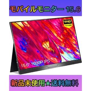 モバイルモニター モバイルディスプレイ 15.6インチ 72%NTSC色域 薄型