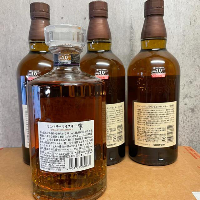 サントリー(サントリー)の山崎 2本 響 1本 nv セット 食品/飲料/酒の酒(ウイスキー)の商品写真