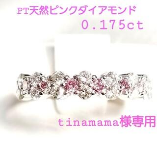 ♡PT天然ピンクダイアモンド♡ダイアモンドリング♡0.175ct