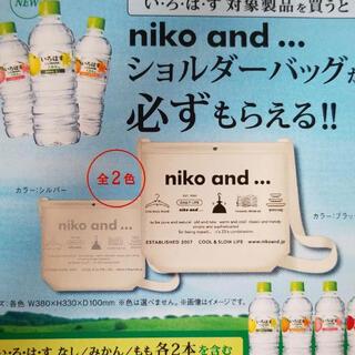 ニコアンド(niko and...)の◆非売品 新品◆niko and…◆いろはす◆ショルダーバッグ ◆ニコアンド(ショルダーバッグ)