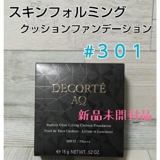 COSME DECORTE - コスメデコルテAQ スキンフォルミング クッションファンデーション 301 新品