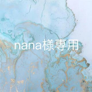 nana様専用(カジュアルパンツ)