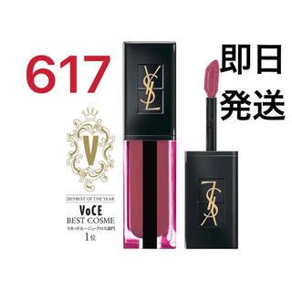 イヴサンローランボーテ(Yves Saint Laurent Beaute)のYSL 617(口紅)