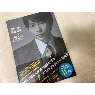 ジャニーズ(Johnny's)の櫻井翔&堀北真希特上カバチ!! photo book(アート/エンタメ)