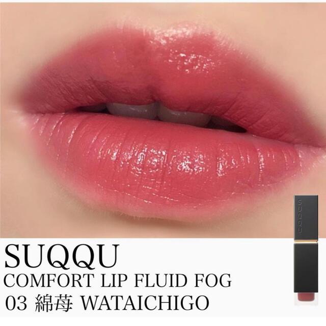 SUQQU(スック)のSUQQU 綿苺 03 マットリップ コスメ/美容のベースメイク/化粧品(口紅)の商品写真