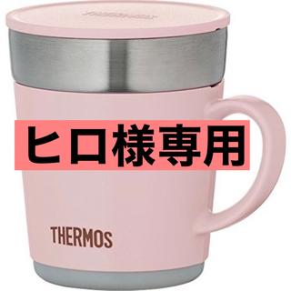 サーモス(THERMOS)のTHERMOS(保温マグカップ )(グラス/カップ)