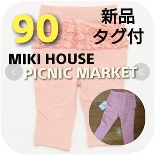mikihouse - 新品 タグ付 MIKI HOUSE PICNIC MARKET フリル レギンス