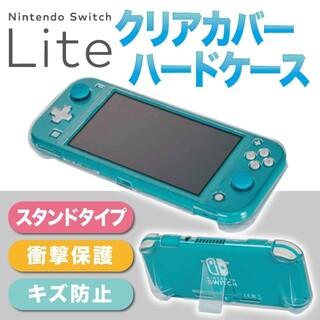 スタンド スイッチライト カバー クリア ハード ケース Switch Lite(その他)