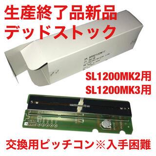 パナソニック(Panasonic)の①SL1200MK2MK3用SFDZ122N11交換用ピッチコン新品※入手困難(ターンテーブル)