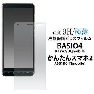 BASIO 4/かんたんスマホ2 A001KC用液晶保護ガラスフィルム(Androidケース)