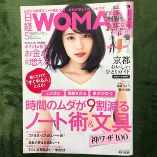 日経 WOMAN (ウーマン) 2017年 05月号(その他)