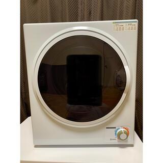 送料込 アルミス 小型衣類乾燥機 コンパクト2.5キロ