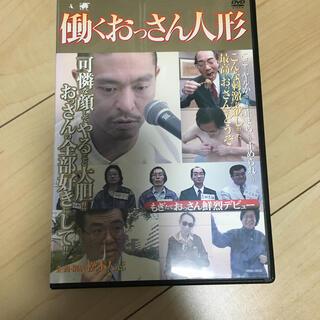 働くおっさん人形 DVD(お笑い/バラエティ)