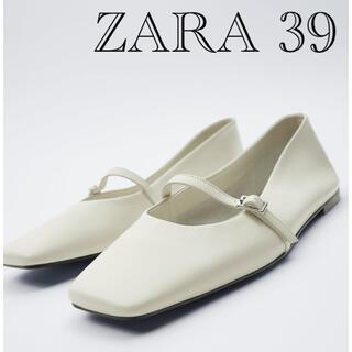 ザラ(ZARA)のラスト1ZARA ザラ 新品 スクエアトゥレザーバレリーナシューズ 39(バレエシューズ)