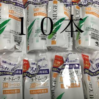 コバヤシセイヤク(小林製薬)のオードムーゲ薬用ローション 18ml×10本 新品 送料無料(化粧水/ローション)