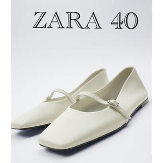 ZARA - ZARA ザラ 新品 スクエアトゥレザーバレリーナシューズ 40