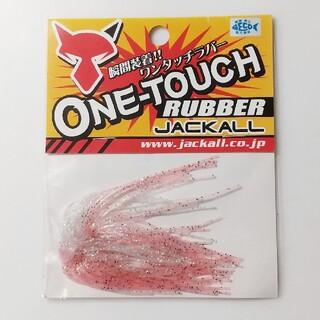 ジャッカル(JACKALL)のONE-TOUCH RUBBER(ルアー用品)