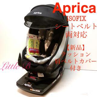 アップリカ(Aprica)のアップリカ*ISOFIX/シートベルト対応*新品クッション&肩ベルトカバー付(自動車用チャイルドシート本体)
