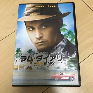 ラム・ダイアリー DVD(外国映画)