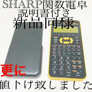シャープ(SHARP)の【新品同様】SHARP 関数電卓 ピタゴラス 442関数 EL-509-M(オフィス用品一般)